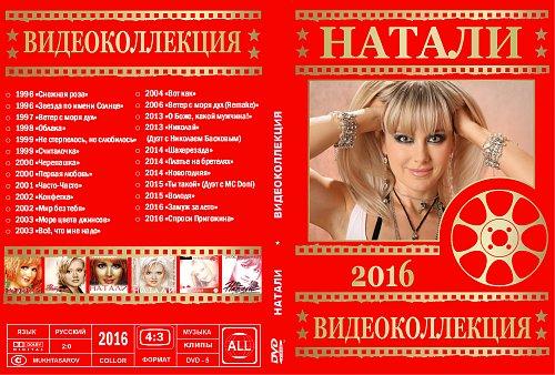 Натали - Видеоколлекция (2016)