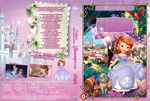 Принцесса София 25в1