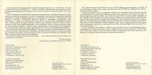 Государственный Оркестр им. Н. П. Осипова - Светит Месяц (1989)