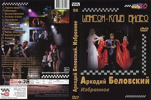 Беловский Аркадий - Избранное (2015)