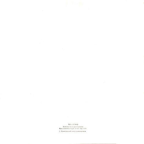 Цфасман Александр - Композитор, пианист, дирижёр (1974)[2LP М60-36589-92]