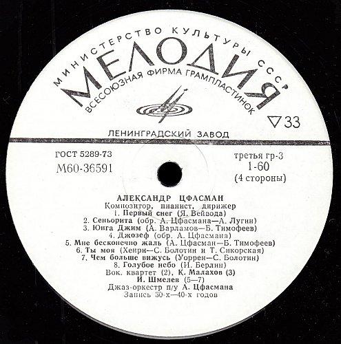 Цфасман Александр - Композитор, пианист, дирижёр (1974) [2LP М60-36589-92]