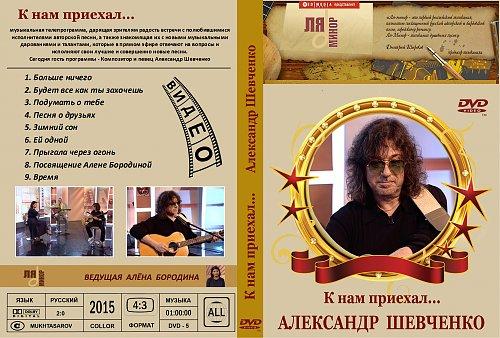 Шевченко Александр - К нам приехал... (2015)