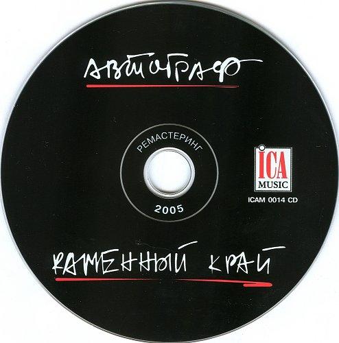Автограф - Каменный край (1990)