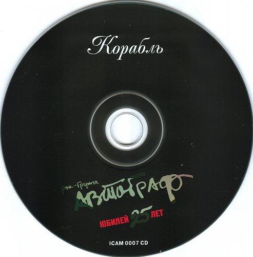 Автограф - Корабль (2005)