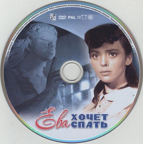 Ева хочет спать / Ewa chce spac (1957)
