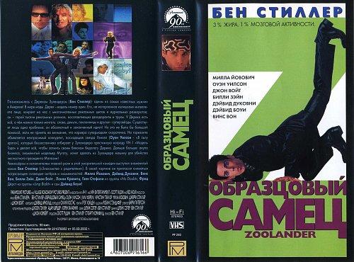 Zoolander / Образцовый самец (2001)