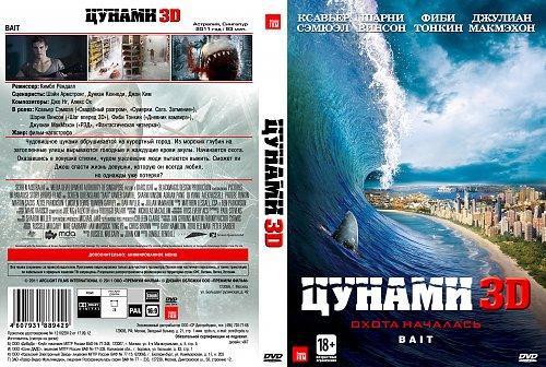 Цунами 3D / Bait (2012)
