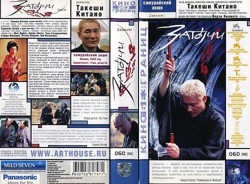 Zatôichi / Затоiчи (2003)