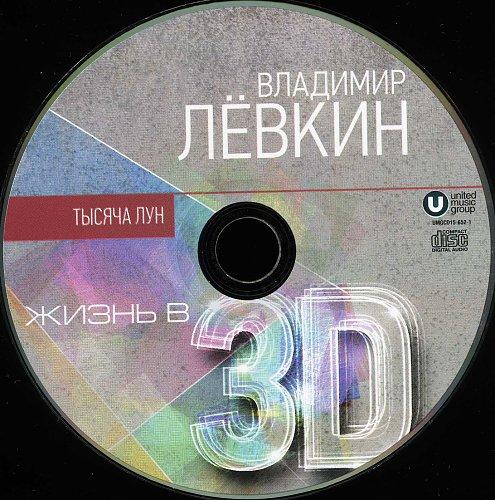 Лёвкин Владимир - Жизнь в 3D (2015)
