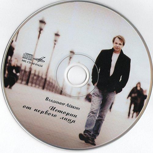 Лёвкин Владимир - Истории от первого лица (2009)