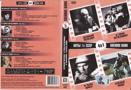 Военное кино. Хиты СССР. 4в1 (2008)