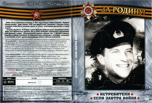 """Коллекционное издание """"За Родину!"""" (2008)"""