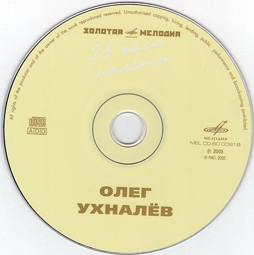 Ухналев Олег - 23 часа полёта 2005