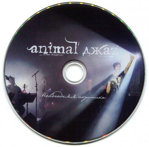 Animal' Джаz - Новогодняя акустика (2010)
