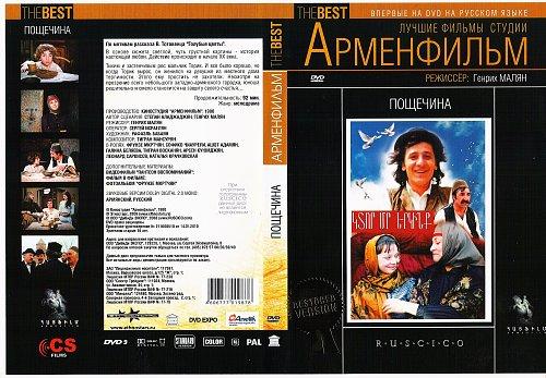 Пощёчина (1980)