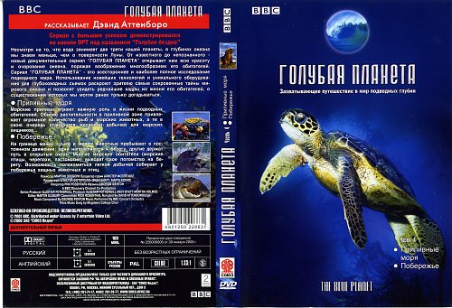 BBC: Голубая планета / The Blue Planet (2001)