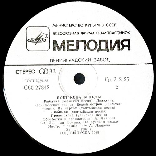 Бельды Кола - Белый остров (1989) [LP С60 27841 007]