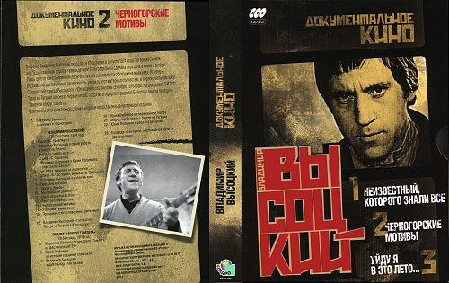 Высоцкий Владимир - Документальное кино. 3 Диска (2011)