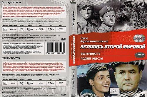 Серия двухдисковых изданий.