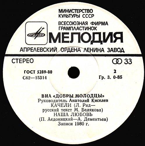 Добры молодцы, ВИА - 1. Твой взгляд (1981) [EP С62-15313-14]