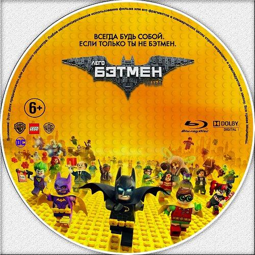 Лего Фильм: Бэтмен / The LEGO Batman Movie (2017)