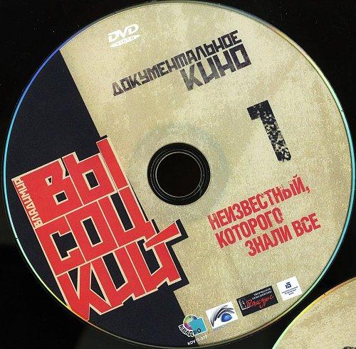 Высоцкий Владимир - Документальное кино. DVD1,2,3 (2011)