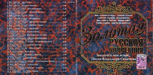 Золотая Русская Коллекция. Звёздочка моя ясная (2005)