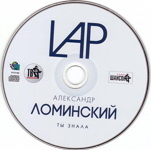 Ломинский Александр - Ты знала (2012)