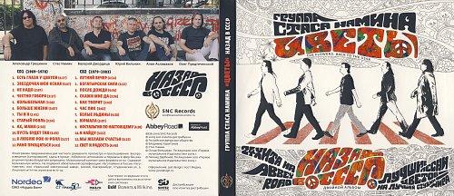Цветы - Группа Стаса Намина - Назад в СССР (2009)