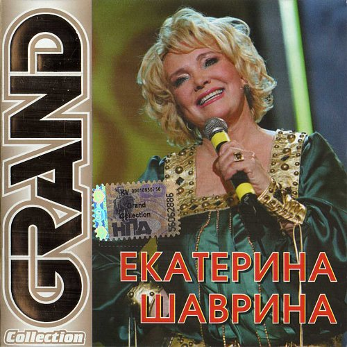 Шаврина Екатерина - Grand Collection (2008)