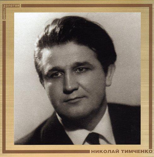 Тимченко Николай - Гори, гори, моя звезда (2006)