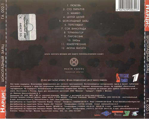Нарцисс Пьер - Шоколадный заяц (2004)