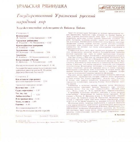 Государственный Уральский русский народный хор - Уральская рябинушка (1981) [LP С20 16791-2]