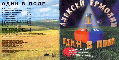 Ермолин Алексей - Один в поле (1996)