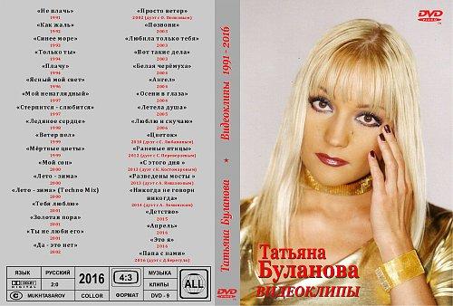 Буланова Татьяна - Видеоклипы (2016)