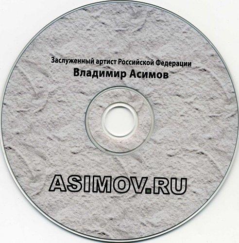 Асимов Владимир - Asimov Ru (2010)