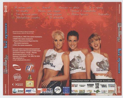 Шиншиллы - Всё лучшее (2002)
