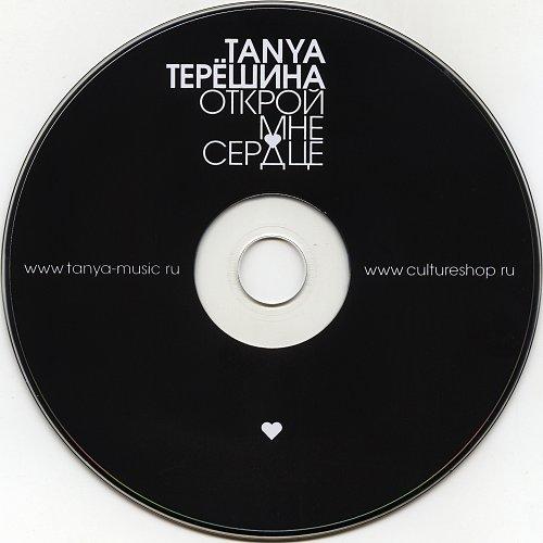 Терёшина Tanya - Открой мне сердце (2011)