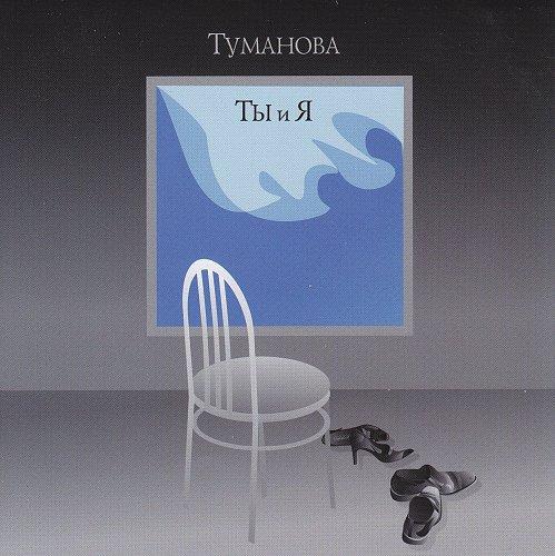 Туманова Ирина - Ты и Я (2012)