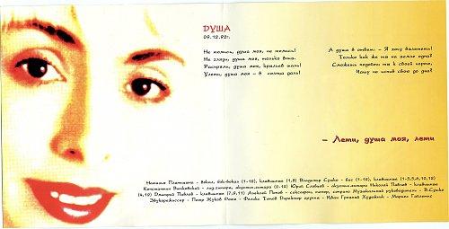 """Платицына Наталия & группа """"07"""" - Душа (1995)"""