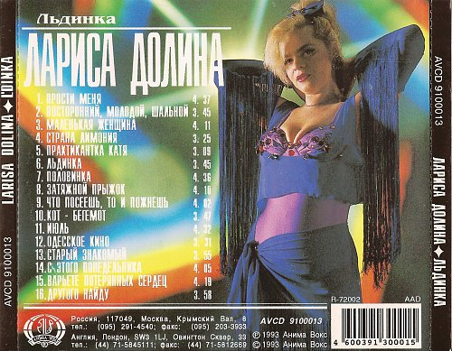 Долина Лариса - Льдинка (1993)