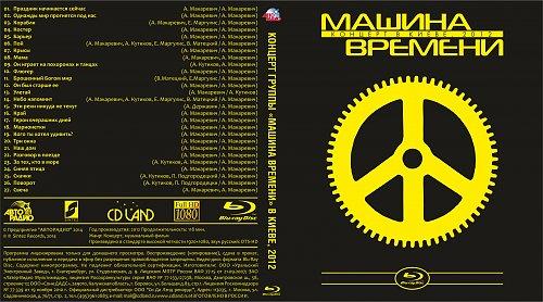 МАШИНА  ВРЕМЕНИ - Концерт в Киеве, 2012