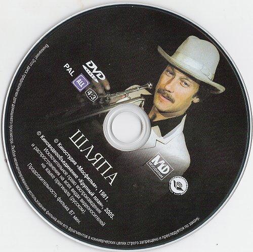 Шляпа (1981)