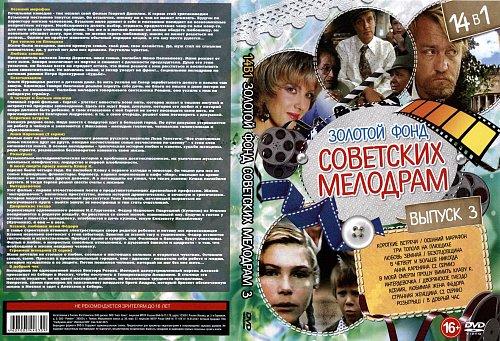 14в1 Золотой фонд советских мелодрам 3