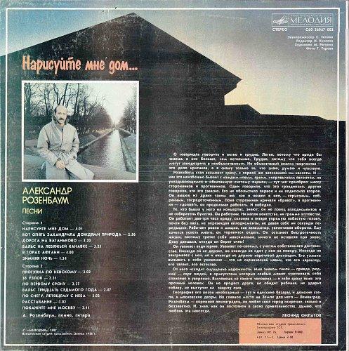 Розенбаум Александр - Нарисуйте мне дом... (1987) [С60 26047 002]