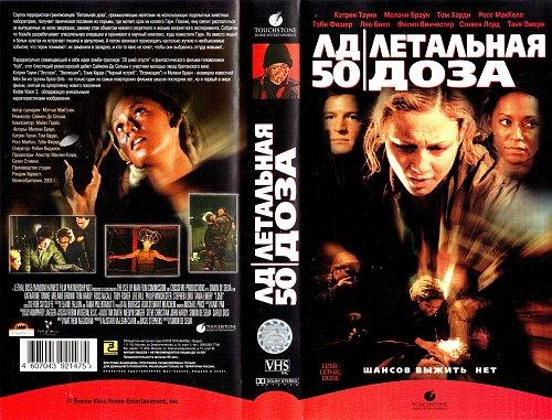 LD 50 Lethal Dose / LD50: Летальная доза (2003)