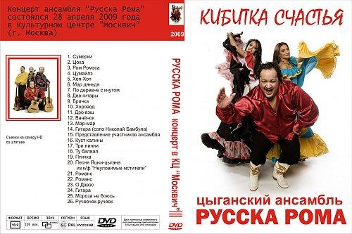 Русска Рома - Кибитка счастья (2009)