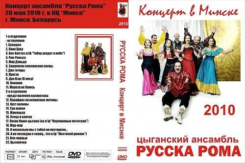 Русска Рома - Концерт в Минске (2010)