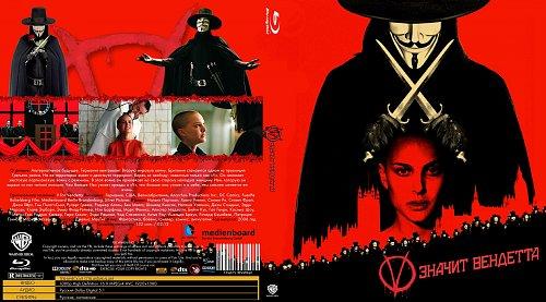 «V» значит Вендетта / V for Vendetta (2006)